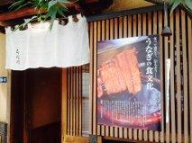 鰻ポス201407.jpg