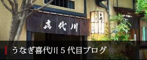 うなぎ喜代川店主ブログ
