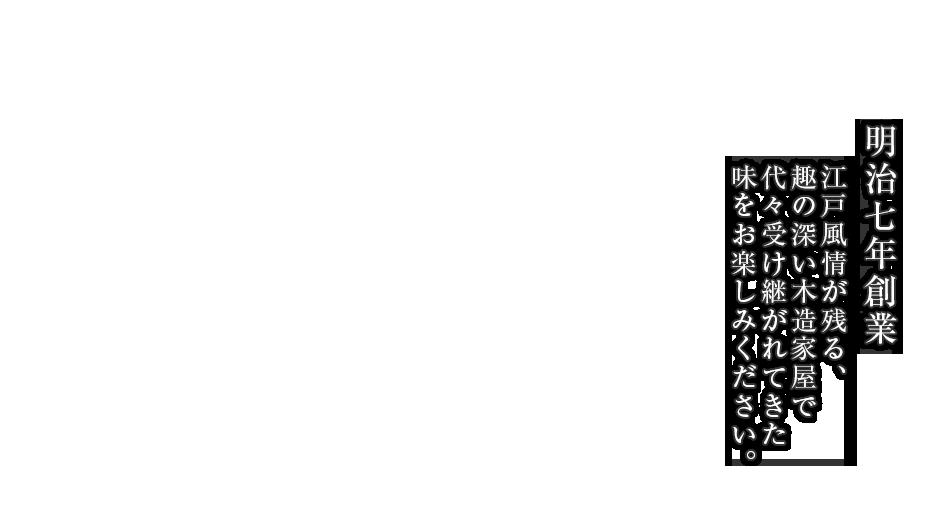 東京中央区日本橋・浅草・銀座の老舗・評判の鰻屋|うなぎ喜代川