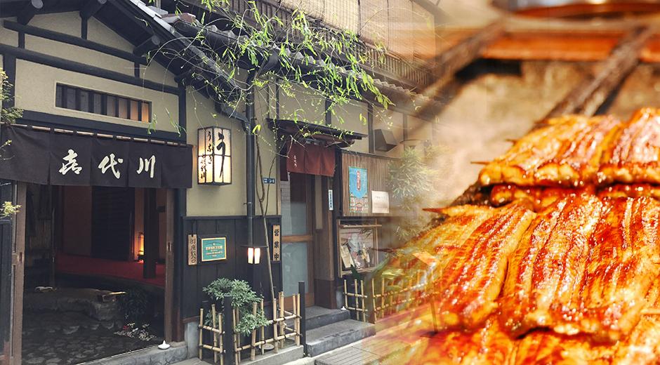 東京中央区日本橋・人形町の老舗・評判の鰻屋|うなぎ喜代川トップ画像2